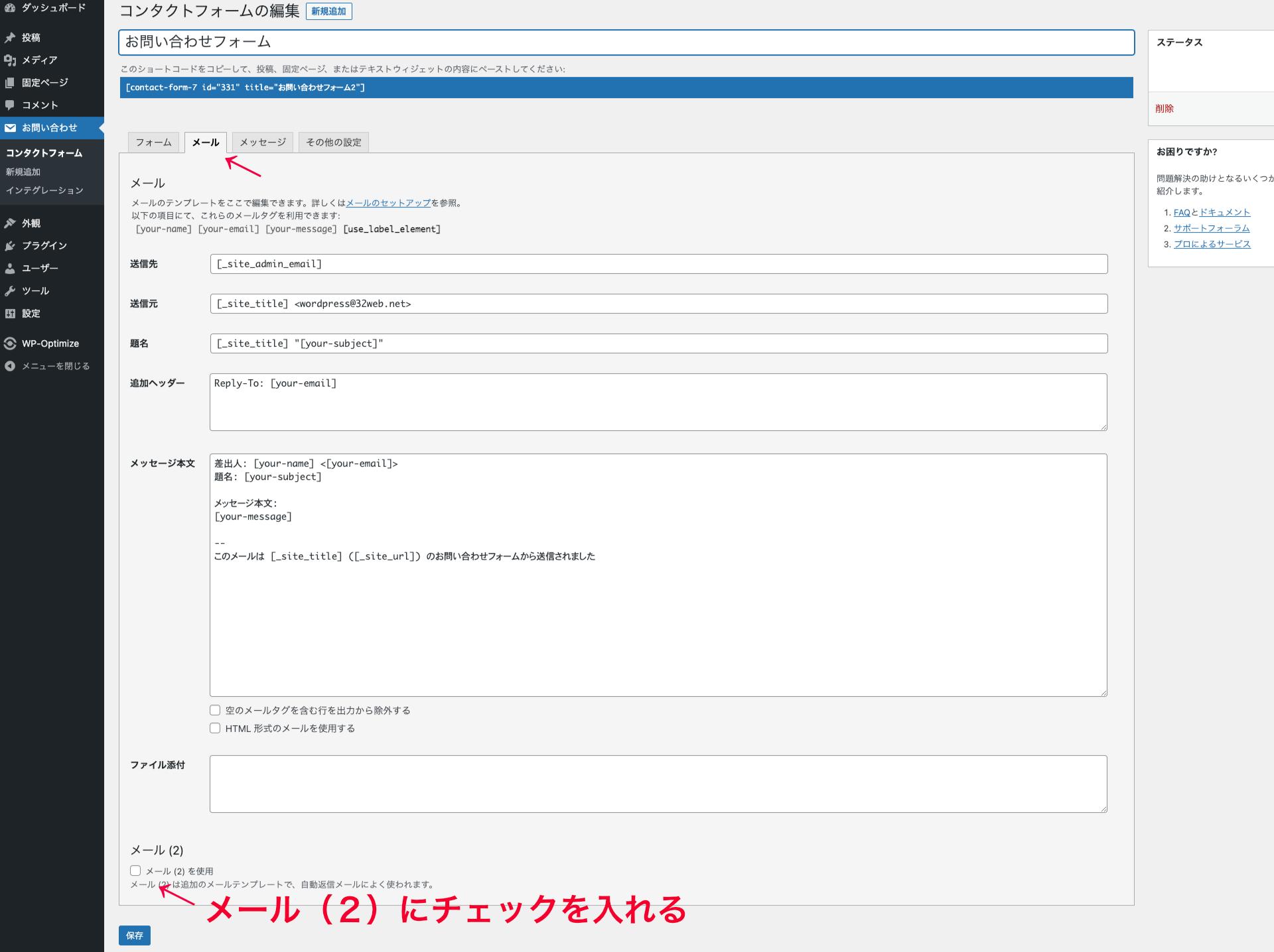 Contact Form7のメール設定(デフォルト時)