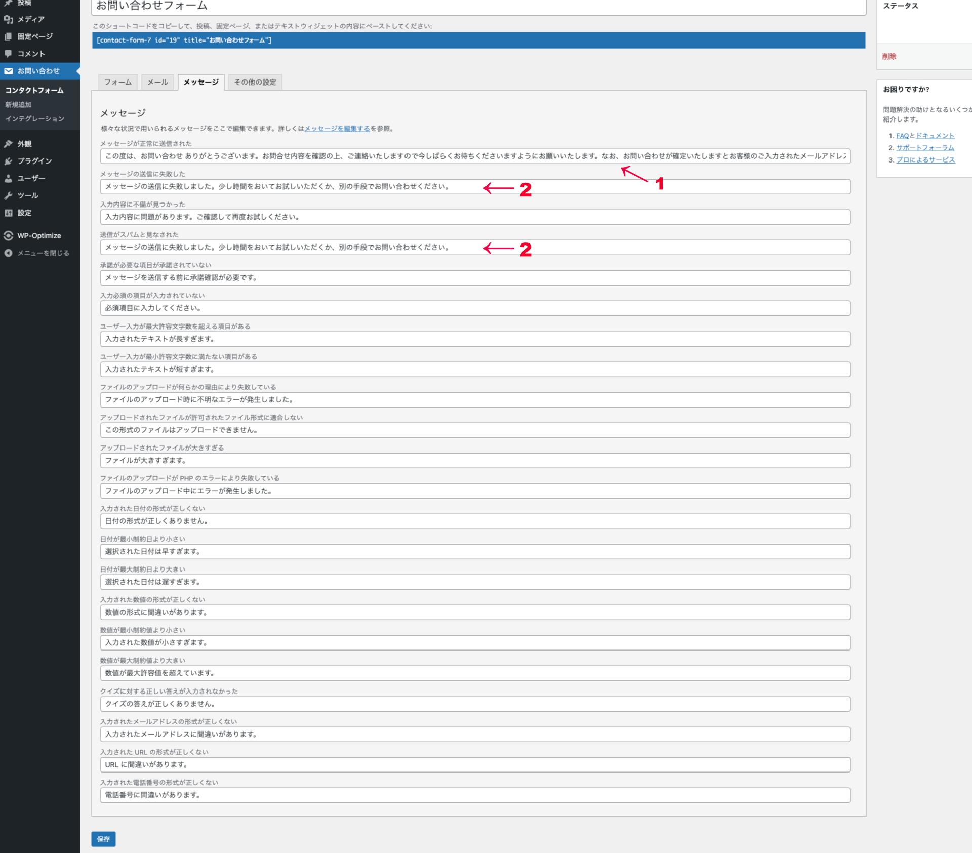 """""""Contact Form7のメッセージ設定(カスタマイズ後)"""
