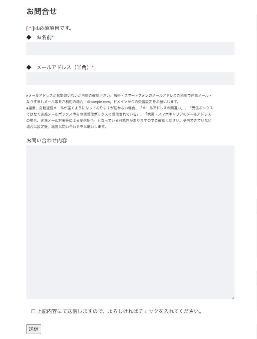 お問合せフォーム完成-Contact Form7
