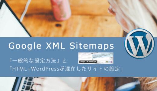 Google XML Sitemaps「WordPressサイトの設定方法」と「HTML+WordPressが混在したサイトの設定」