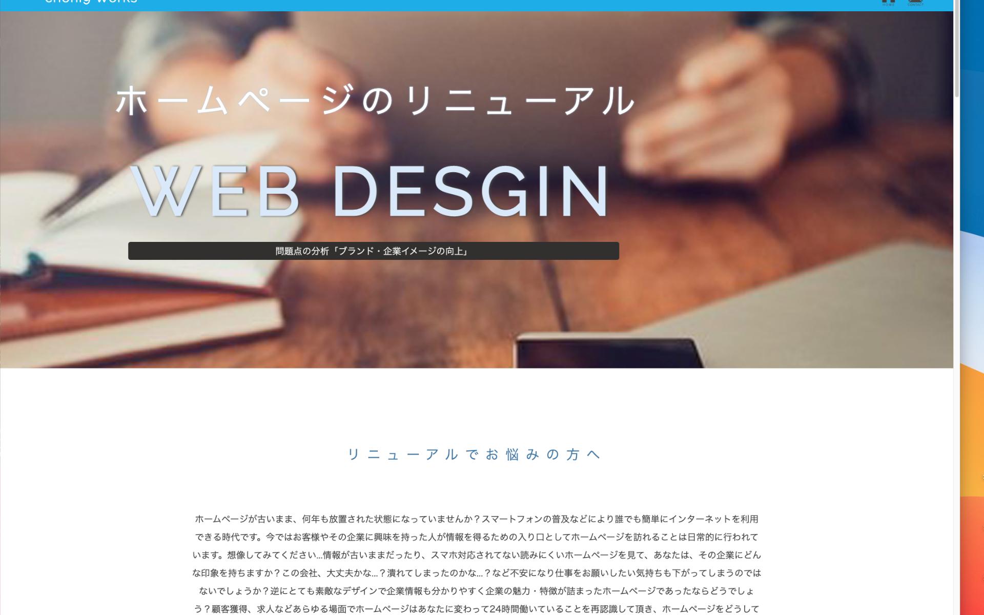 HTML/CSSで作成したホームページ