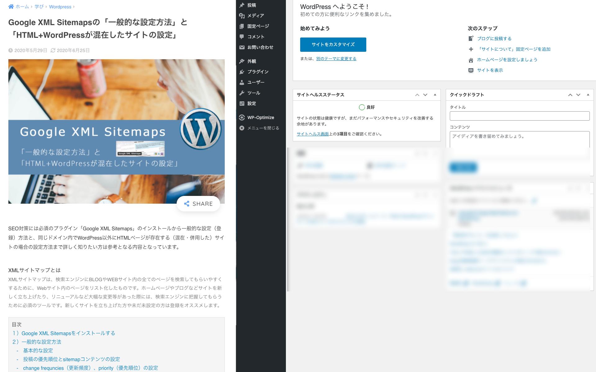 ワードプレスで作成したブログサイト