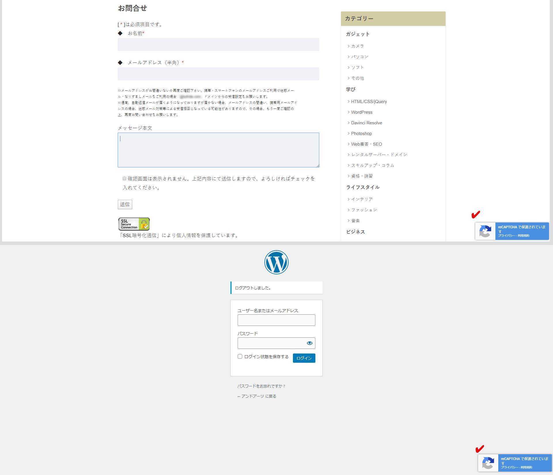 プラグイン Invisible reCaptcha ログイン&メールフォーム設置例 / WordPressカスタマイズ