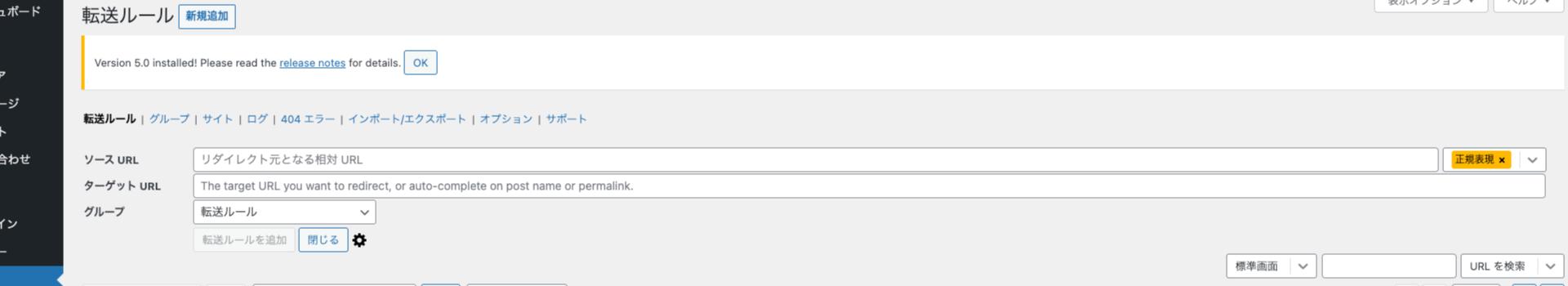 サイトごと移行や条件指定でまとめて移行したい場合には、正規表現でリダイレクト-redirection