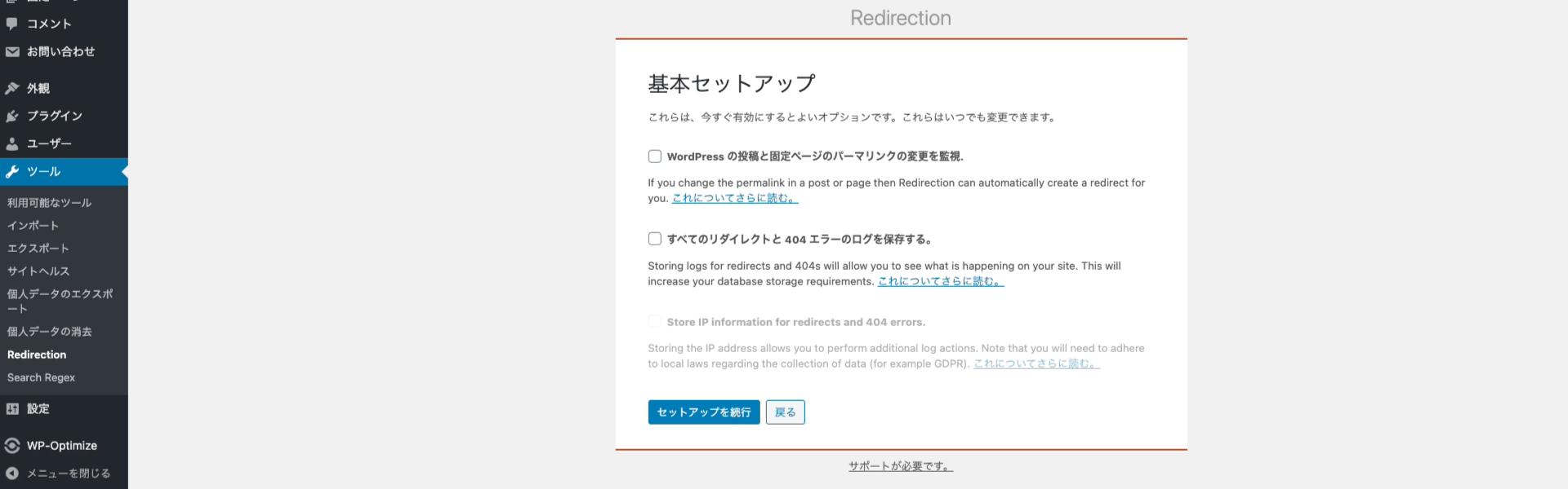 セットアップのオプション設定&続行「Redirection」プラグイン