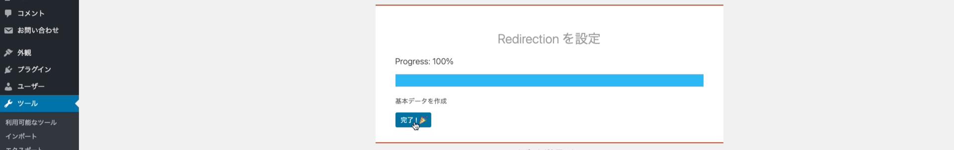 基本データ作成-完了「Redirection」プラグイン
