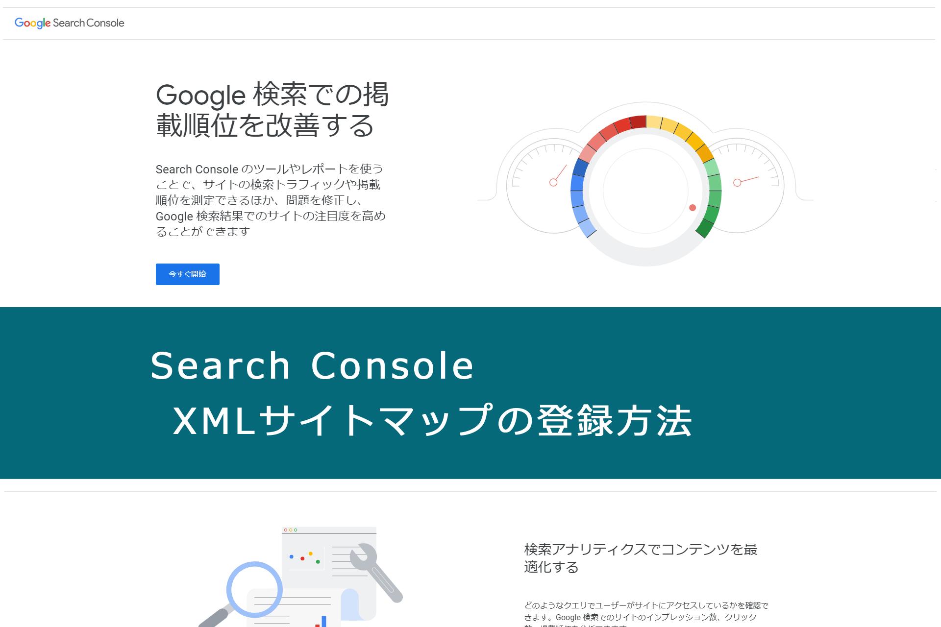 Search Console(サーチコンソール)XMLサイトマップの登録方法