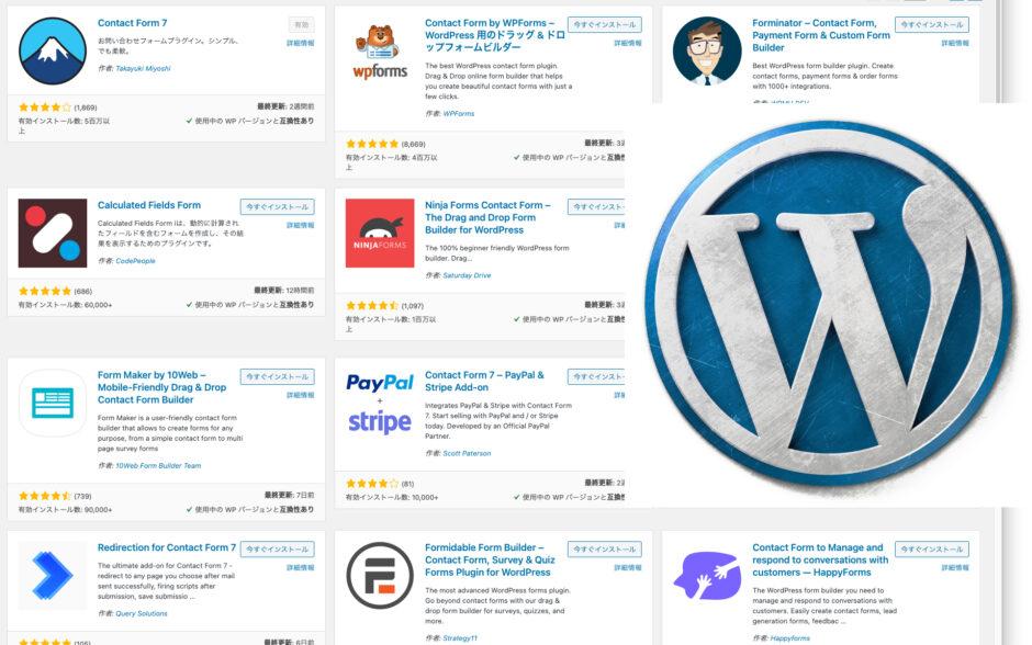 WordPressのブログ立ち上げ時に設置しておきたい必須プラグインと設定