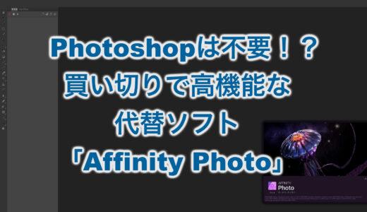 もうPhotoshopは不要!?買い切りで高機能な代替ソフト「Affinity Photo」