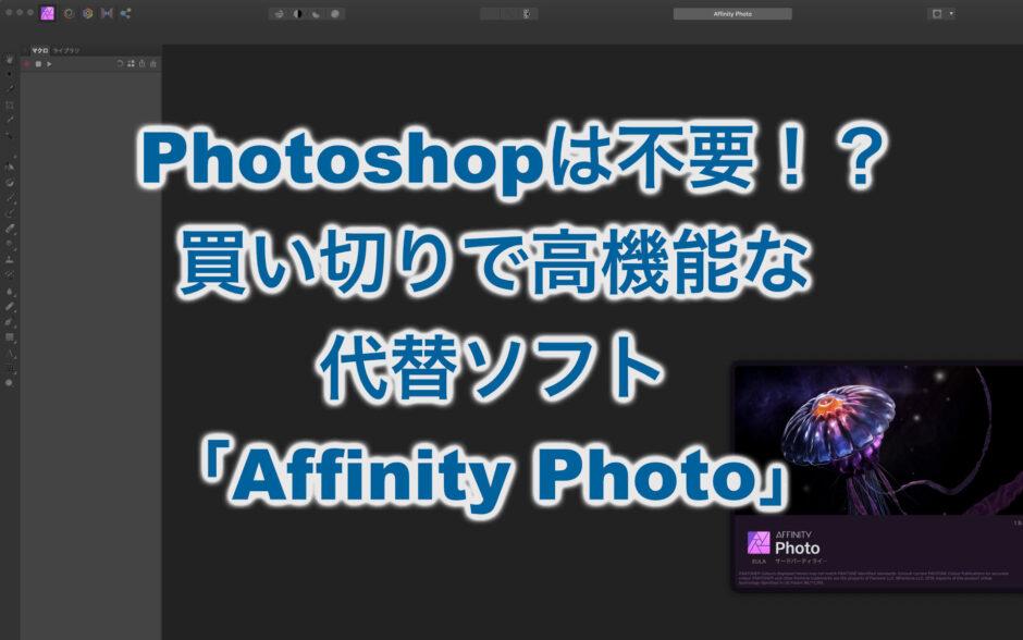 Photoshopは不要!買い切り使える高機能な代替ソフト「Affinity Photo」