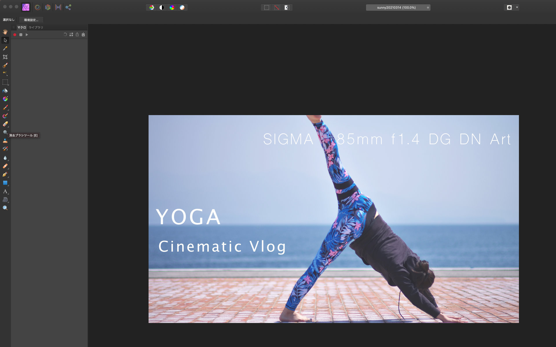 Affinity Photoアプリの画面