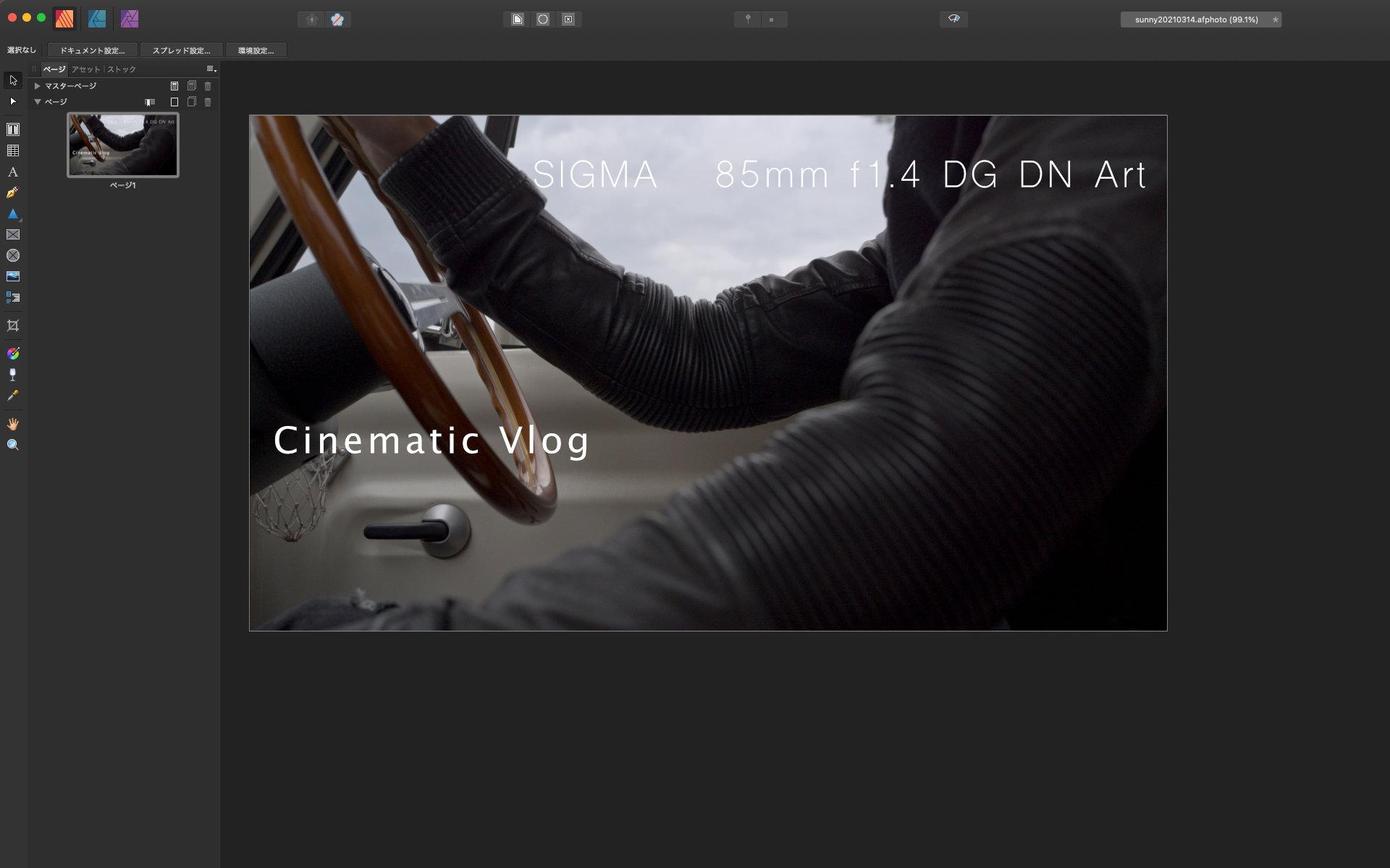 Affinity Publisherアプリの画面