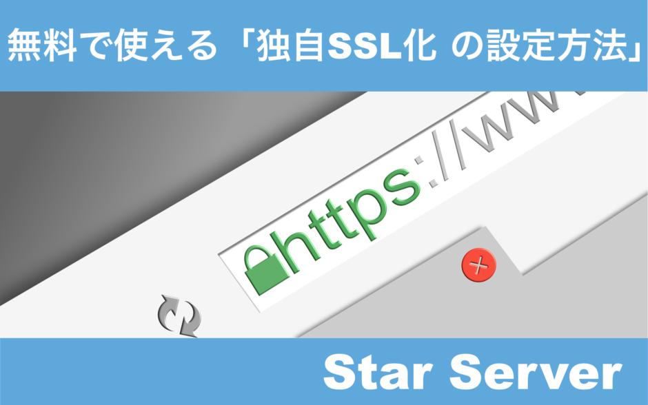 無料で使える「独自SSL化 (https)の設定方法」 Let's Encrypt-スターサーバー編