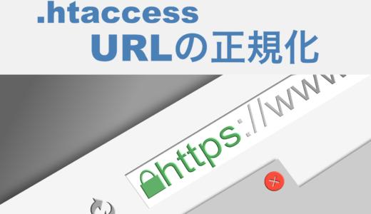 htaccessでURLの正規化!SSL (https)とwwwあり/なしの設定方法