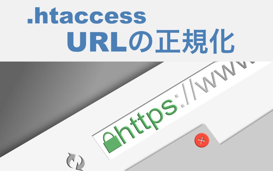 「htaccess」でURLの正規化!SSL (https)とwwwあり/なし