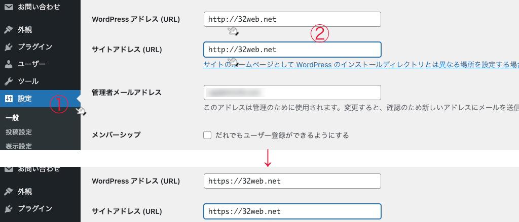 SSL化(https)のWordPress設定