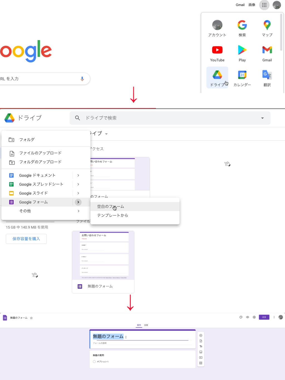 Googleフォームの設定方法
