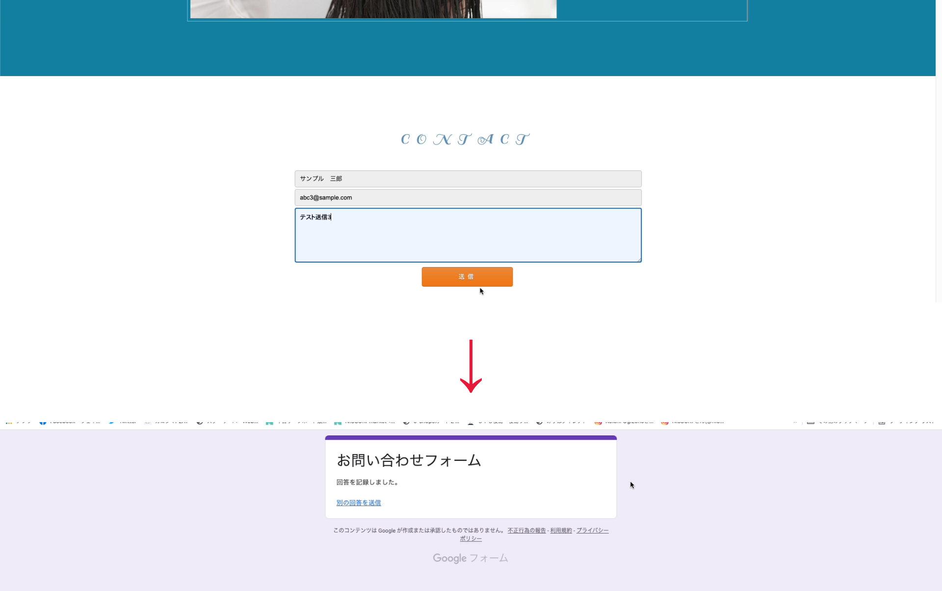 HTMLで作成したお問い合わせフォームにGoogleフォームを実装「送信後の表示例」