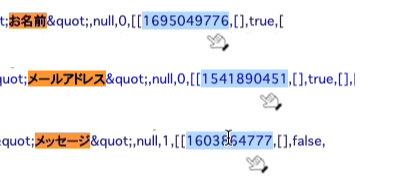 質問内容「名前」「メールアドレス」「メッセージ」をコピペ