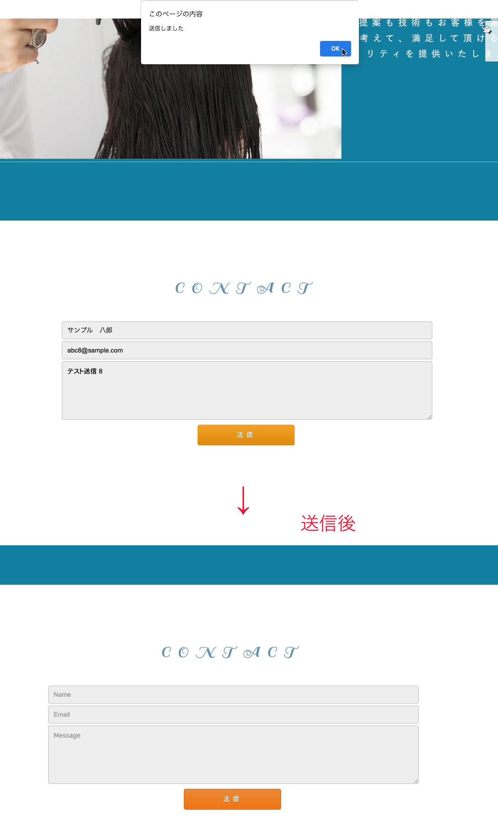 お問い合わせフォームで送信後にフォーム内容をリセットする方法の結果