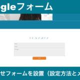 無料で使えるGoogleフォームでお問合わせフォームを設置(設定方法とメリット)