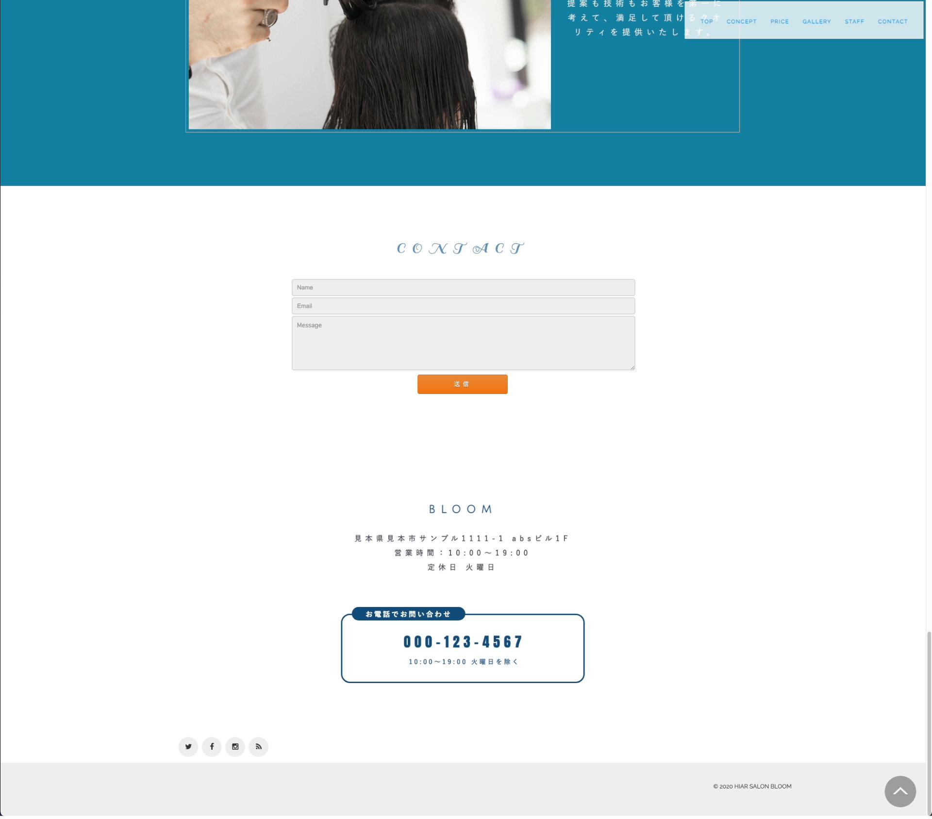 HTMLで作成したお問い合わせフォームにGoogleフォームを実装しテスト送信