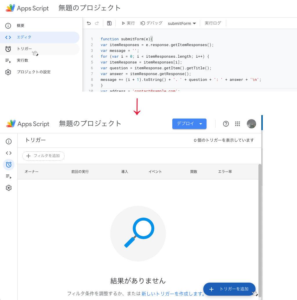 Googleフォーム「スクリプトエディターにてトリガーの設定」