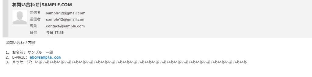Googleフォームで送信した内容を指定メールアドレスにて受信内容例