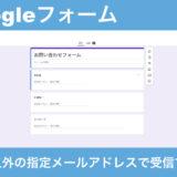 Googleフォーム「メール通知をGmail以外のメールアドレスへ送信する方法」