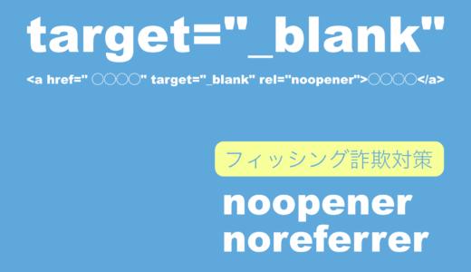 """フィッシング詐欺対策「a href … rel=""""noopener""""」について noreferrerも必要!?"""
