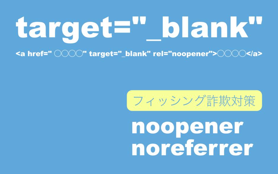 フィッシング詐欺対策a href … rel=noopener noreferrer