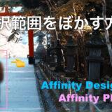 選択範囲をぼかす方法Affinity Designer・Photo