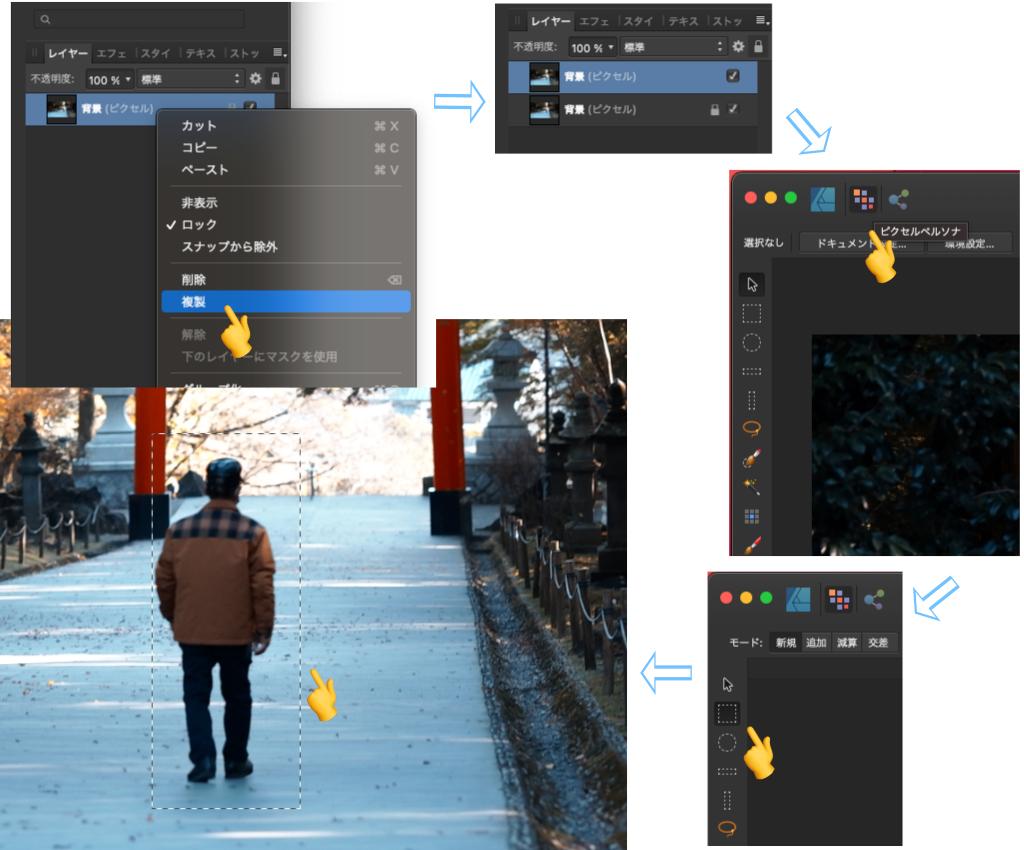 レイヤー複製と選択範囲指定の操作方法-選択範囲をぼかす方法1「Affinity Designer・Photo共通」