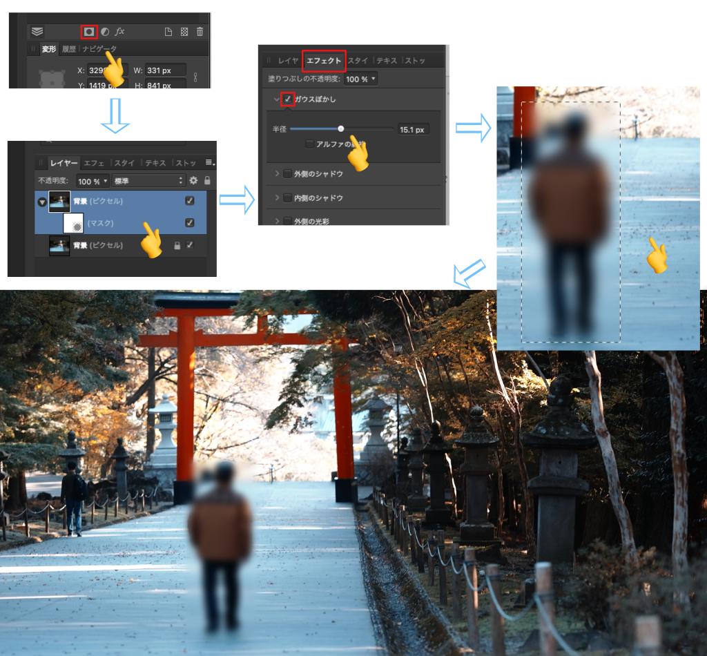 マスク&エフェクトにてガウスぼかしの操作方法-選択範囲をぼかす方法1「Affinity Designer・Photo共通」