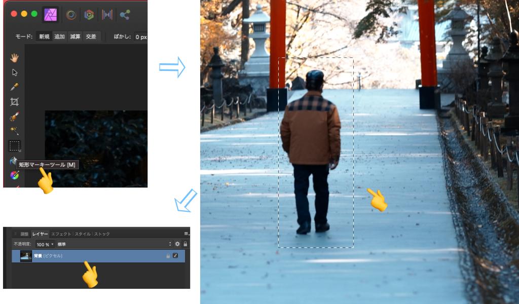 短形マーキーツールで選択範囲指定-選択範囲をぼかす方法2「Affinity Photo」