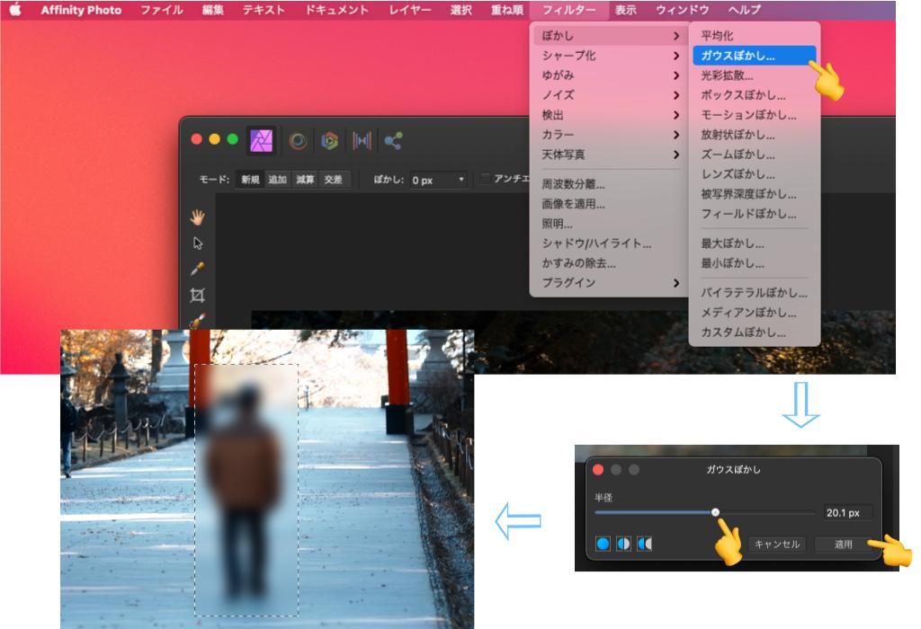 フィルターにてガウスぼかしの操作方法-選択範囲をぼかす方法2「Affinity Photo」
