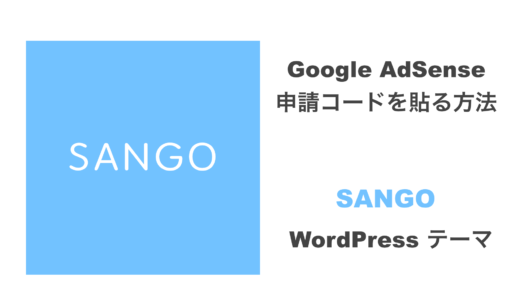 SANGOテーマでGoogle AdSense申請コードの貼り方(WordPress)