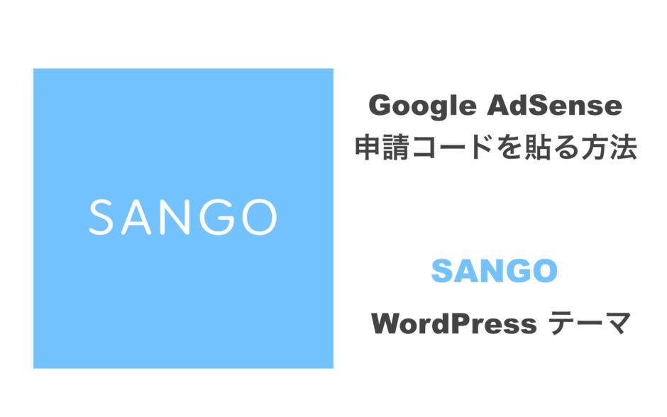 SANGOでGoogle AdSenseの申請コードを貼る方法(WordPressテーマ)