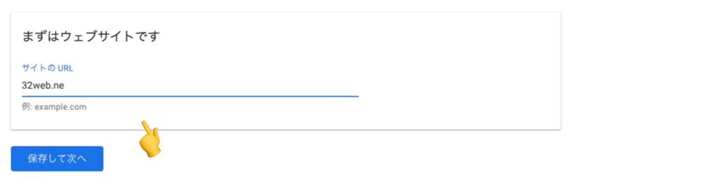 Google AdSense-登録するサイトアドレスを入力