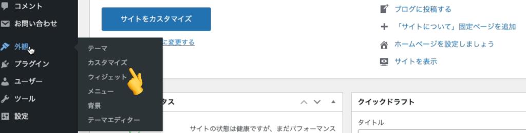 wordpress SANGOテーマ 外観:カスタマイズ